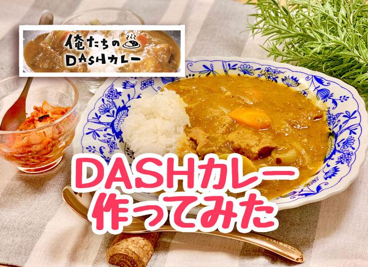 DASHカレー