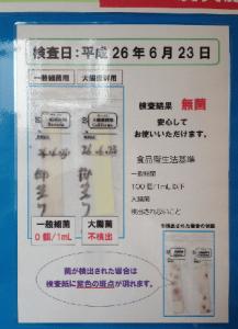 御笠川の菌検査結果