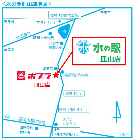 皿山店地図