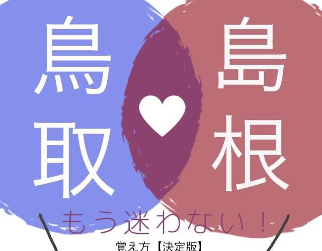 決定版【鳥取・島根】どっちがどっち問題?もう絶対迷わない覚え方、教えます。