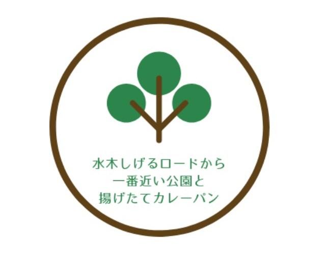 【鳥取県境港】水木しげるロードから一番近い公園と揚げたてカレーパンのブログ