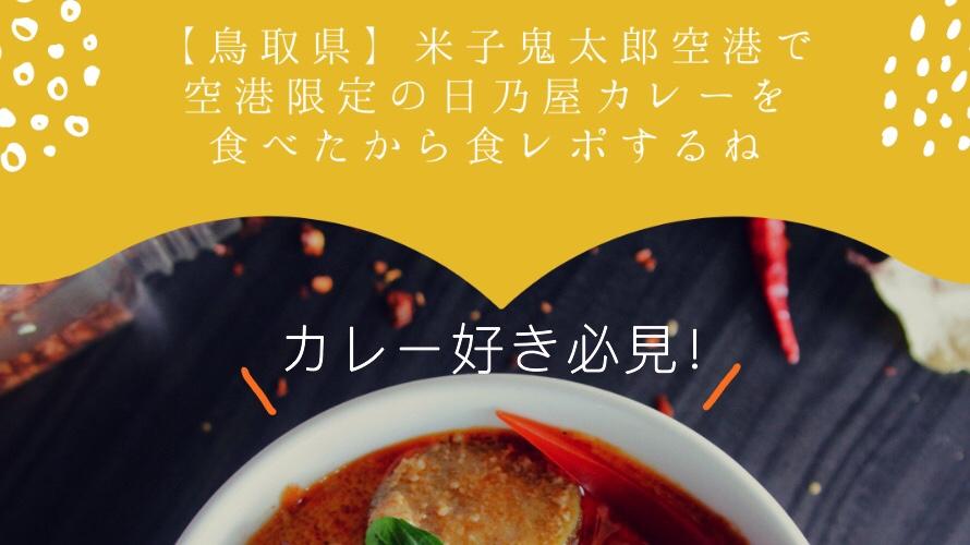 米子鬼太郎空港日乃屋カレー