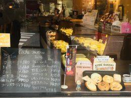 神戸ベーカリー水木しげるロード店