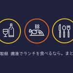 水木しげるロード観光→境港周辺でランチを食べるならココ!まとめ