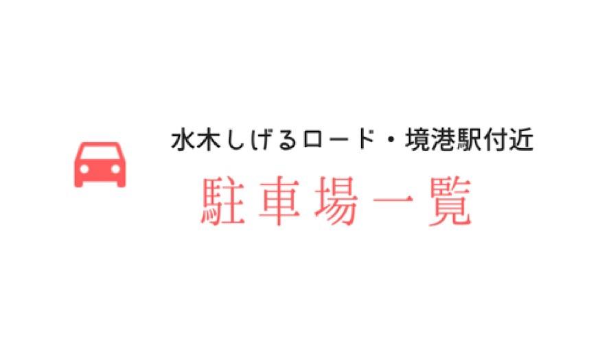どこにある?【鳥取県境港市】水木しげるロード・境港駅付近の駐車場一覧