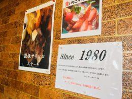 喫茶ウイング本店