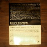 Beyond the Display