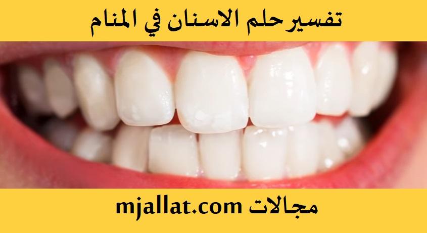 تفسير حلم الأسنان ومعني سقوط وخلع وتلخلخ الاسنان للعزباء والمتزوجة