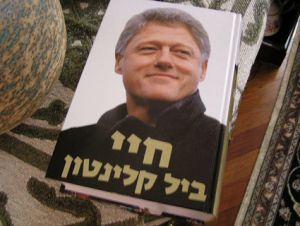 https://i0.wp.com/mjcdn.motherjones.com/preset_16/clinton-hebrew.jpg
