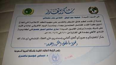 Photo of رئيس رابطة الجاليات المقيمة بالسعودية يُكرم مجد الوطن