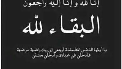Photo of نبيل السعيد مرشد طلابي ابن المظفر بالظهران في ذمة الله تعالى