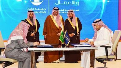Photo of أمير منطقة حائل يرعى توقيع اتفاقية بين عيادات الأعمال و جامعة حائل