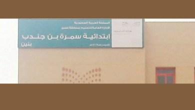 Photo of مدرسة سمرة بن جندب الابتدائية بخميس مشيط تكمل استعداداتها لبدء الدراسة عن بعد