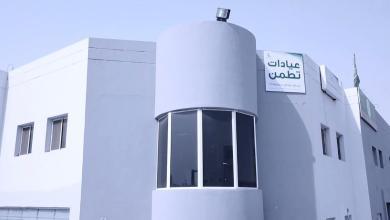 Photo of أكثر من 68 ألف مستفيد من خدمات عيادات تطمن ومراكز تأكد بجازان