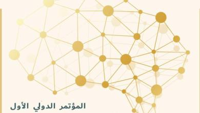 Photo of انطلاق المؤتمر الدولي الأول لتكنولوجيا علم الأعصاب الخميس المقبل