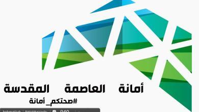 Photo of تعاون بين أمانة العاصمة المقدسة و وزارة الحج لتطوير خدمات الإعاشة لضيوف الرحمن