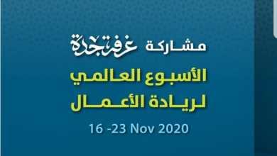Photo of غرفة جدة تكمل استعداداتها للاحتفال بالأسبوع العالمي لريادة الأعمال 16 نوفمبر الحالي.. وتعرف بمركز ريادة الأعمال المجتمعية.