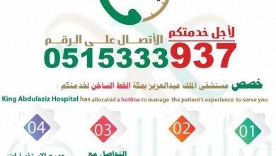 Photo of خصّصت إدارة مستشفى الملك عبدالعزيز، عضو التجمع الصحي بمكة المكرمة، خطاً ساخناً لاستقبال شكاوى