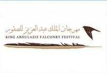 Photo of أكثر من 22 مليون ريال جوائز النسخة الثالثة لمهرجان الملك عبدالعزيز للصقور
