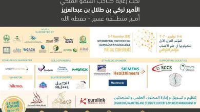 Photo of 45 جلسة وورشة عمل وندوة تثري المؤتمر الدولي الأول للتكنولوجيا في علم الأعصاب