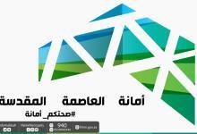Photo of أمانة العاصمة المقدسة تنظم لقاءً افتراضياً للجودة