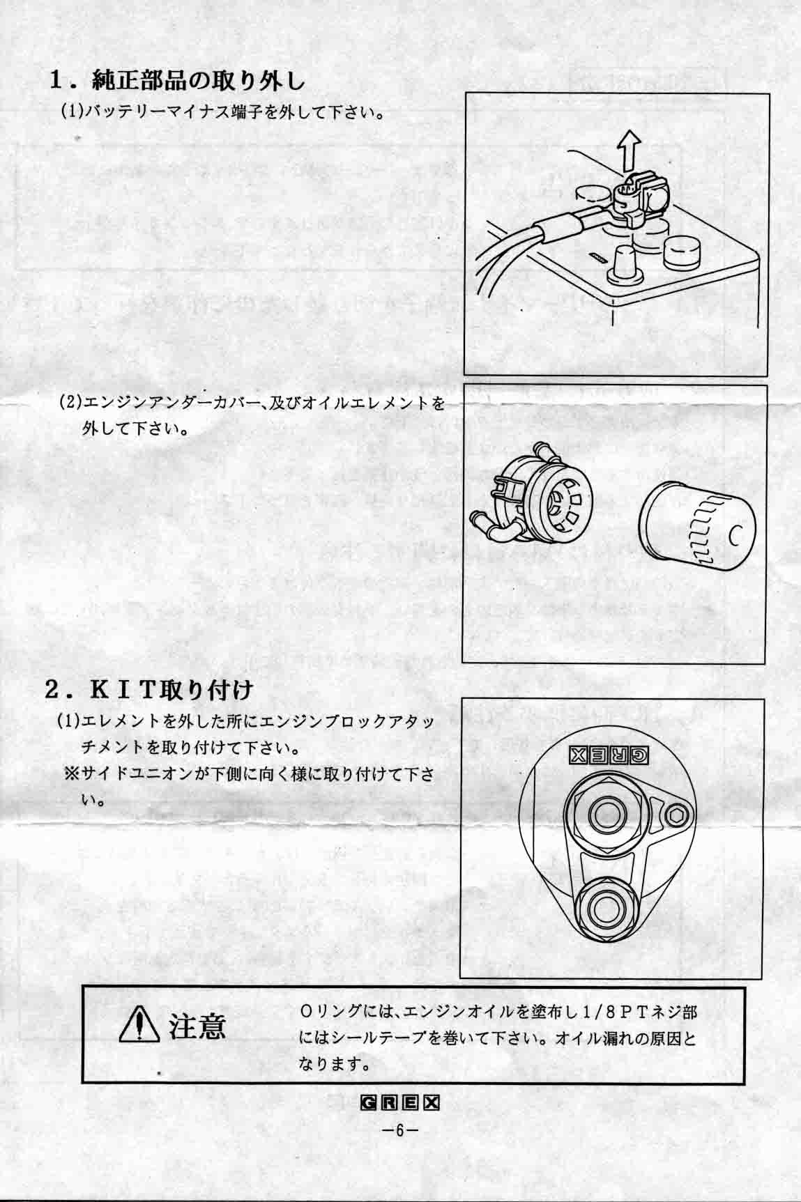 Greddy oil filter relocation kit photos – manual