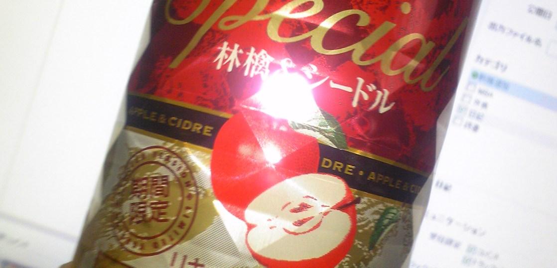 氷結Special 林檎&シードル