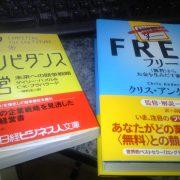 『フリー』『コア・コンピタンス経営』