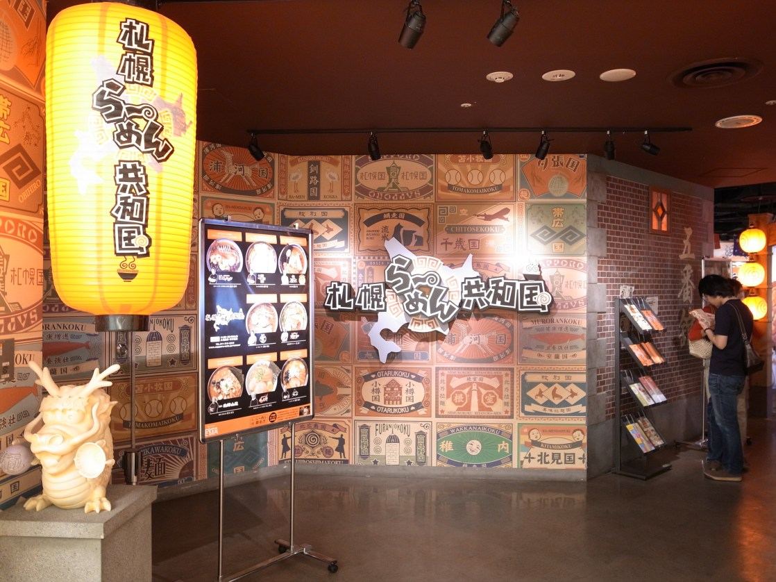 札幌駅 北口