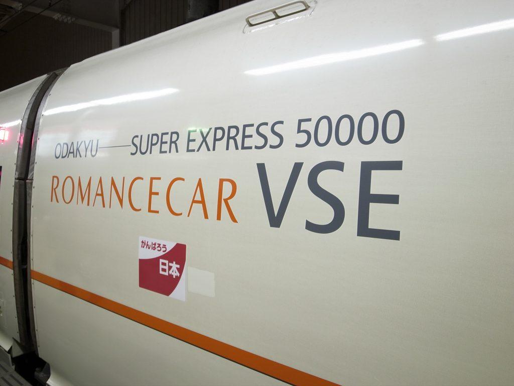 ロマンスカーVSE(50000形)