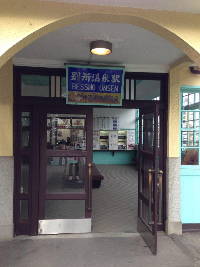 別所温泉駅出入口