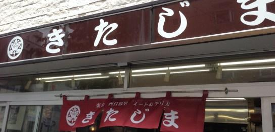 株式会社北島商店