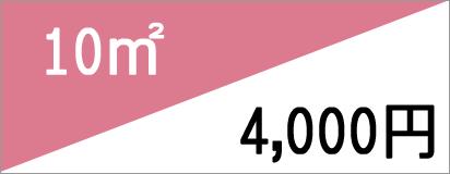 10m2 4,000円