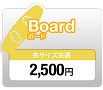 Board ボード 各サイズ共通 2,500円