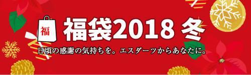 エスダーツ福袋2019_1