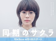 Download Doki no Sakura Japanese Drama