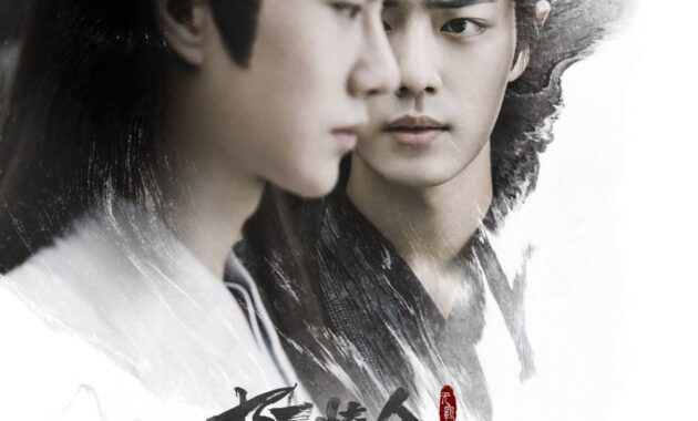 Download The Untamed Special Edition Chinese Drama