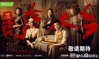 Download The Eight Chinese Drama