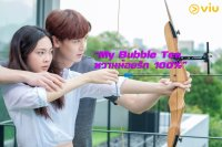 Download My Bubble Tea Thai Drama