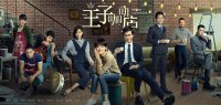 Download Coffee Prince Lab Chinese Drama