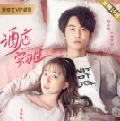 Download Hotel Trainees Chinese Drama