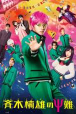 Psychic Kusuo 2017 BluRay 480p & 720p Full HD Movie Download