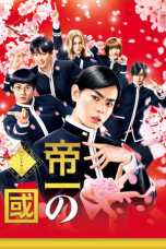 Teiichi: Battle of Supreme High 2017 BluRay 480p & 720p Full HD Movie Download