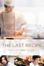 The Last Recipe: Kirin no shita no kioku 2017 BluRay 480p & 720p Full HD Movie Download