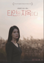 Hell is Other People (2018) HDRip 480p & 720p Korean Movie Download