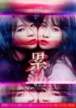 Kasane (2018) BluRay 480p & 720p HD Movie Download Watch Online