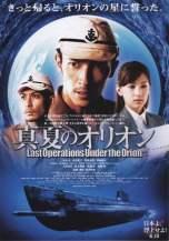 Battle Under Orion (2009) BluRay 480p & 720p Free HD Movie Download