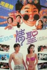 The Magnificent Scoundrels (1991) WEBRip 480p & 720p Movie Download
