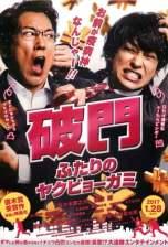 Hamon: Yakuza Boogie (2017) BluRay 480p & 720p Free Movie Download
