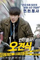 Intern Detective (2019) HDRip 480p & 720p Korean Movie Download